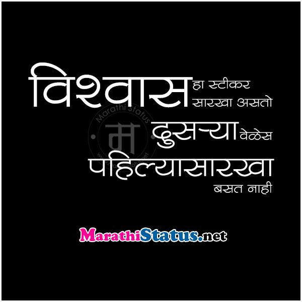Marathi Suvichar (Quotes) Status Images » 1