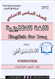 ملزمة الأنكليزي للصف السادس الأعدادي للأستاذ صبري التميمي 2016 - 2017