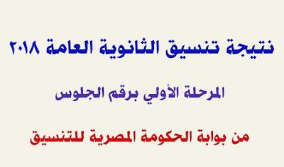 الرابط االمباشر لبوابة الحكومة المصرية لاعلان نتيجة تنسيق المرحلة الثالثة tansik برقم الجلوس 2018