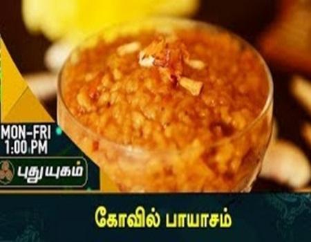 Kovil Paayaasam | Rusikkalam Vanga | Puthuyugam Tv