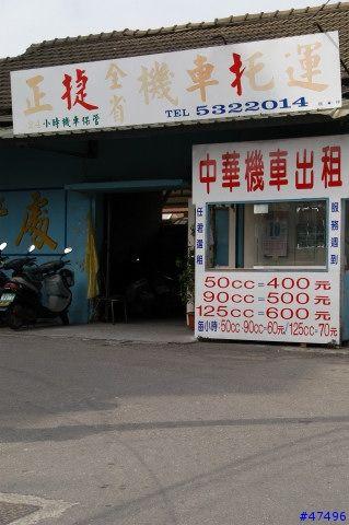 雲林縣斗六租機車-火車站前後的《中華機車出租行》&《翔順機車行》