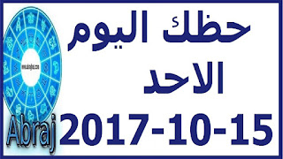 حظك اليوم الاحد 15-10-2017