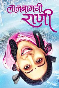 Lalbaugchi Rani Full Movie Download Hdrip