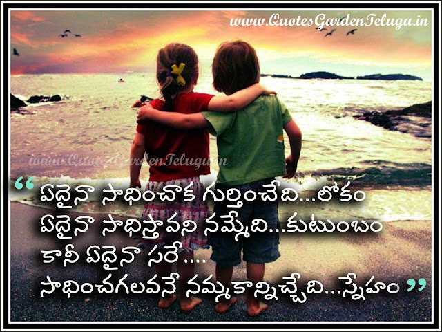Telugu Friendship messages for whatsapp