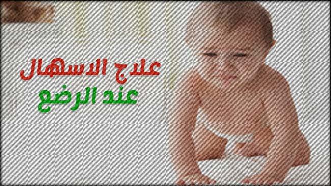 علاج الأسهال للأطفال الرضع