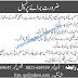 Principle Job Muslim Bagh Balochistan Pakistan