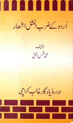 Urdu Books, Urdu, analysis, poetry in urdu, Urdu Kay Zarb Ul Misl Ashaar by Shamsul Haq