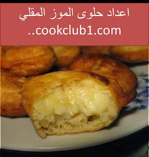 http://www.cookclub1.com/2015/04/fried-banana.html