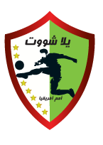 انطلاق موقع وتطبيق يلا شوت امم افريقيا مصر 2019 لمتابعة مواعيد واخبار مباريات امم افريقيا