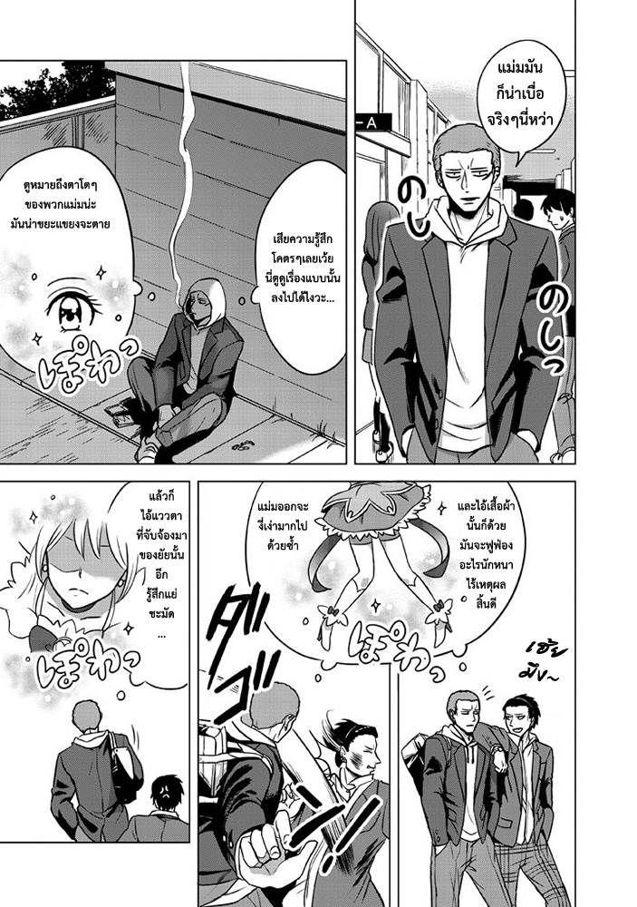 Super Heroine Boy - หน้า 13