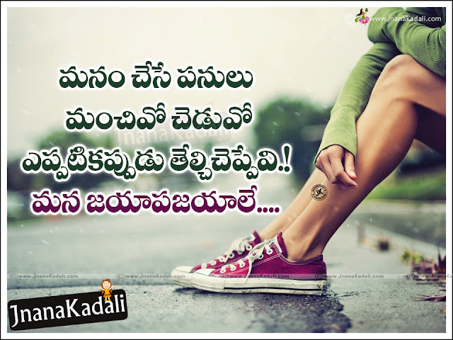 Here is Best Inspirational quotes in telugu, Inspiring lines in telugu, Nice inspiring telugu quotes with beautiful lines, Heart touching good morning quotes in telugu, Daily inspiring quotes in telugu, Latest telugu life quotes, Online trending life quotes in telugu, Beautiful telugu life quotes with hd wallpapers, Inspiring telugu quotes, telugu motivational quotes, Best inspirational quotes in telugu, Telugu life quotes with hd wallpapers, Inspiring telugu quotes.