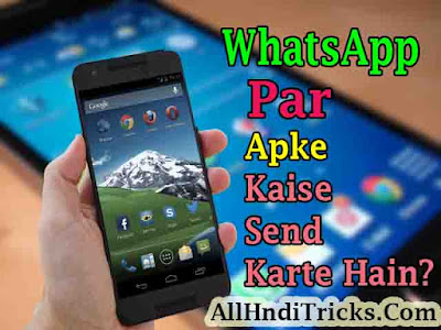Whatsapp par exe file kaise bhejte hain hindi me puri jaankari