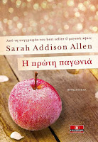 http://www.culture21century.gr/2017/11/h-prwth-pagwnia-ths-sarah-addison-allen-book-review.html