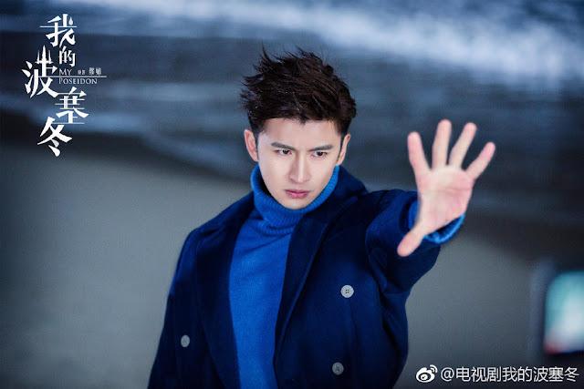 my poseidon cdrama Leon Zhang Yunlong