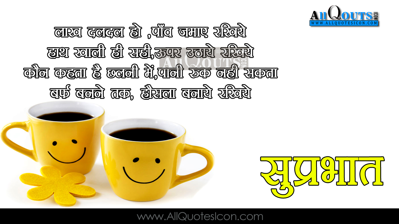 Happy monday good morning quotes in hindi hd wallpapers best happy monday good morning quotes in hindi hd wallpapers best motivational hindi shayari images voltagebd Gallery