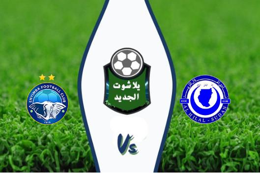نتيجة مباراة الهلال وإنييمبا بتاريخ 29-09-2019 دوري أبطال أفريقيا