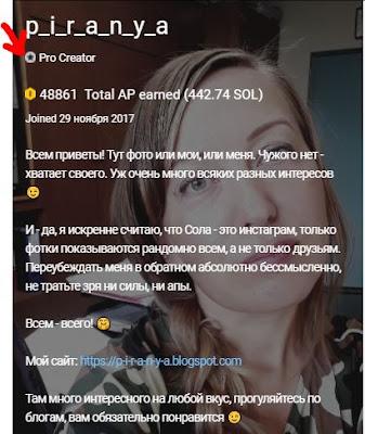 наталия пономарева новодвинск, p_i_r_a_n_y_a, обмен передовым опытом: Я в Сола получила звездочку на фюзеляж!