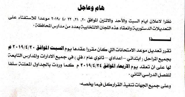 تعديل موعد الأمتحانات 2019