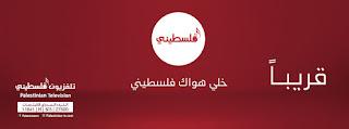 تردد قناة تلفزيون فلسطيني