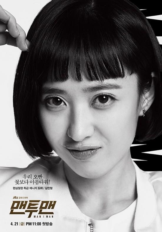 Image result for kim min jung