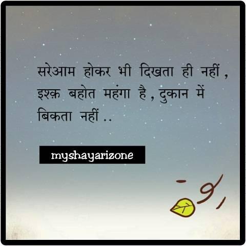 Ishq Ki Keemat Hindi Shayari Wallpaper Lines Whatsapp Image Download