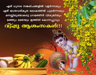 vishu-greetings-10