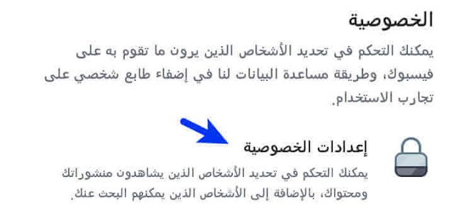 خصوصية فيس بوك