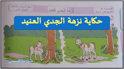 حكاية نزهة الجدي العنيد بالفيديو