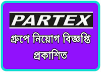 Partex Star Group Job circular of Afril 2019