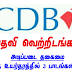 Vacancies in CDB Bank