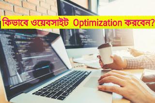কিভাবে ওয়েবসাইট Optimization করবেন? ওয়েবসাইট Optimization
