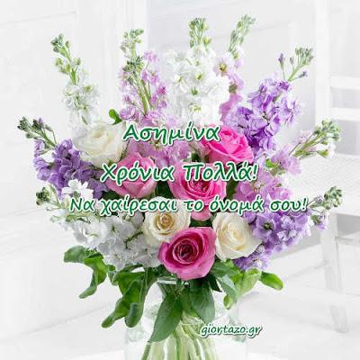 11 Μαΐου 🌹🌹🌹 Σήμερα γιορτάζουν οι: Αρμόδιος, Αρμόδης, Μεθόδιος Αργύρης, Αργύριος, Αργυρή, Αργυρούλα, Ρούλα, Αργυρώ, Ασημίνα, Ολυμπιάς, Ολυμπία giortazo