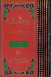 Seerat E Ayesha R.A By Syed Salman Nidwi R.A