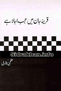 Qarya e Jaan Mein Ajab Ujala Hai