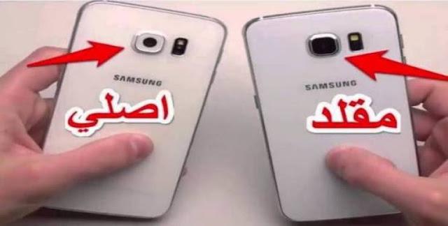 كيف تميّز بين الهواتف الأصلية والمقلّدة؟! تحذير مع انتشار الهواتف المقلدة في السوق كي لا تنخدع!