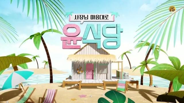 《尹食堂》第2季完成節目拍攝回國 明年初首播