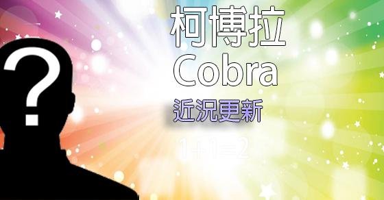 [揭密者][柯博拉Cobra]2017年10月13日:近況更新
