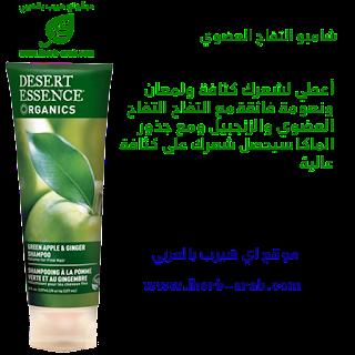 شامبو لشعر ناعم صحي, يحتوي على مكونات عضوية طبيعية معتمدة Desert Essence, Organics, Green Apple & Ginger Shampoo, 8 fl oz (237 ml)