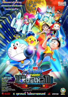 Doraemon The Movie (2011) โนบิตะผจญกองทัพมนุษย์เหล็ก ตอนที่ 31