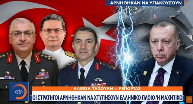 Είπαν «όχι» στον Ερντογάν-Οι στρατηγοί που αρνήθηκαν να χτυπήσουν Ελληνικό πλοίο ή μαχητικό (ΒΙΝΤΕΟ)