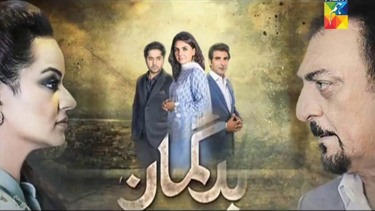 Bud gumaan ost hum tv l beena khan sahir ali bagga for Bano ye abid ko lyrics