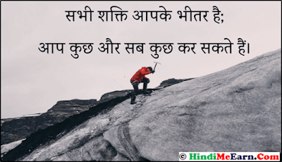 Life changing quotes hindi