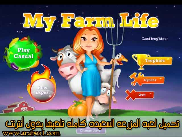 download My farm life 2