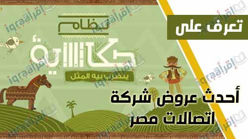 """نظام حكاية الجديد من اتصالات , تعرف على تفاصيل احدث عروض اتصالات مصر """"نظام حكاية الجديد"""" وطريقة الاشتراك فى انظمة حكايه الجديدة"""