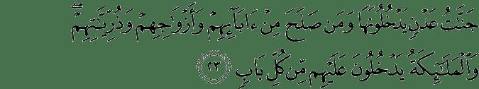 Surat Ar Ra'd Ayat 23