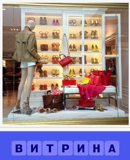 манекен и стеклянная витрина с обувью внутри