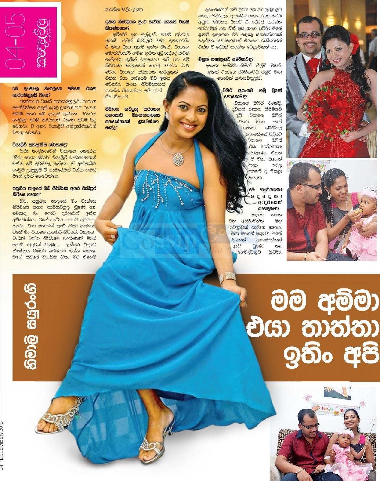 Gossip Chat with Himali Sayurangi - Gossip Lanka News
