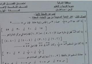 تحميل ورقة امتحان هندسة محافظة الشرقية للصف الثالث الاعدادى ترم اول 2017