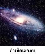 กำเนิดเอกภพ