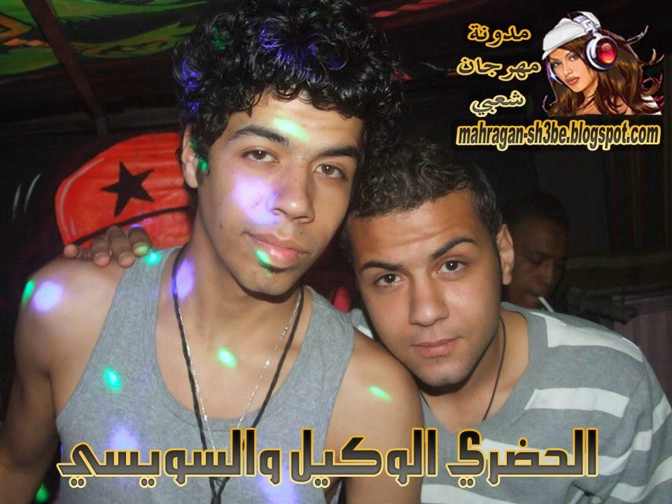 66fc85e64 صور مغنيين المهرجانات - اوكا واورتيجا - سادات وفيفتي - غاندي - عمرو حاحا -  السويسي